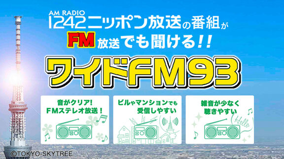 ワイドFM FM補完放送について