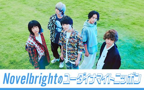 2021/2/25(木)Novelbrightのユーダイナマイトニッポン【#13】