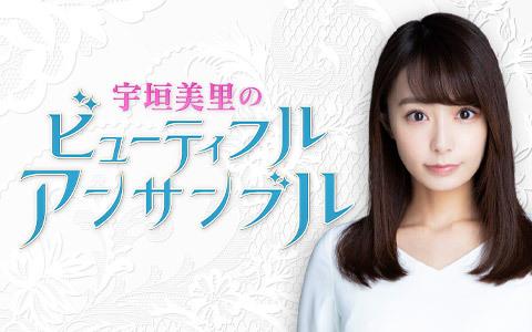初回放送は11月14日(土)21時から♪宇垣美里の新番組がスタートします!