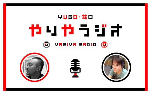 地上波・1月19日(火)ゲスト、天津・向さん‼️ #やりやラジオ
