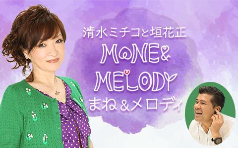 清水ミチコと垣花正 MANE&MELODY