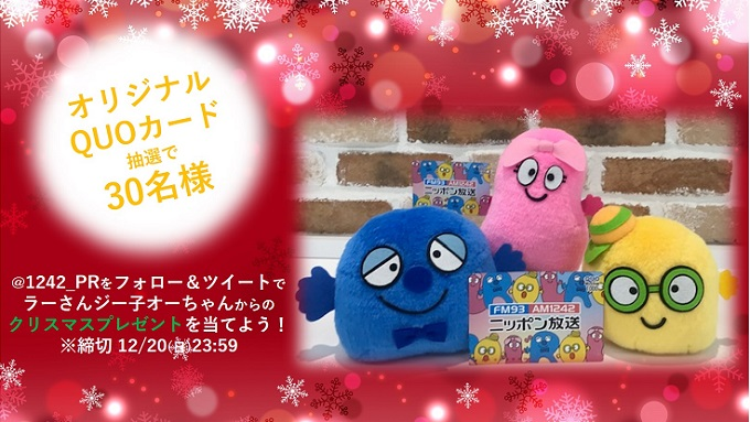 ラーさんジー子オーちゃんからのクリスマスプレゼント!