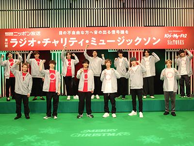 Kis-My-Ft2 SixTONES 24時間完走!! 番組終了時点の募金総額は4,375万6,520円