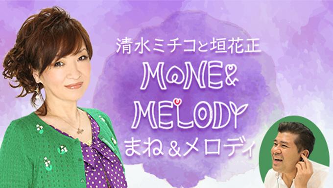 あのコンビが帰ってくる!! 『清水ミチコと垣花正 MANE & MELODY(マネ&メロディ)』