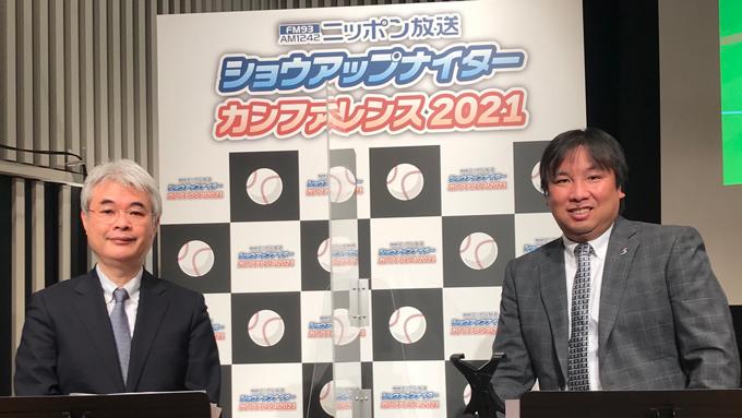 ニッポン放送ショウアップナイターカンファレンス2021がオンラインで開催!