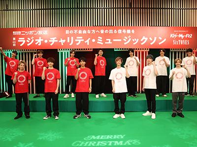 Kis-My-Ft2とSixTONESがパーソナリティ! 24時間生放送スタート……ニッポン放送「第46回 ラジオ・チャリティ・ミュージックソン」