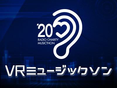 「VRミュージックソン」昼12時より24時間配信!