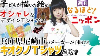 子どもが描いた絵がオシャレなデザインTシャツに! 兵庫県尼崎市のメーカーが手掛ける『キオクノTシャツ』とは?