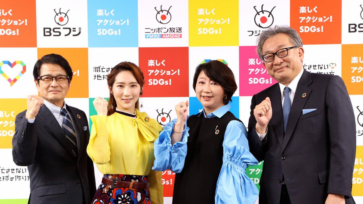 フジテレビ・BSフジ・ニッポン放送 3波連合プロジェクト「楽しくアクション!SDGs」スタート