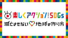 SDGs_3社合同キャンペーン