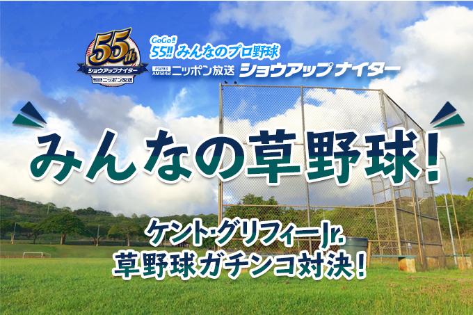 みんなの草野球! ~ケント・グリフィーJr 草野球ガチンコ対決!~ 対戦相手 大募集~!!