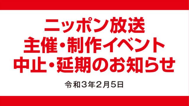 ニッポン放送 主催制作イベントに関する大切なお知らせ