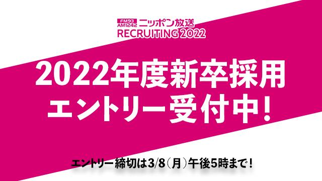 ニッポン放送 2022年度新卒採用 エントリー受付中! エントリー締切は3/8(月)午後5時まで!