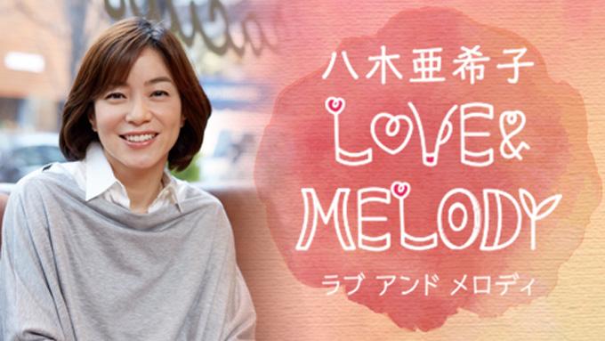 『八木亜希子 LOVE&MELODY』ラジオで卒業式!卒業ソングスペシャル