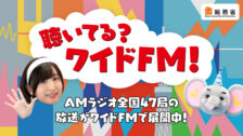 聴いてる?ワイドFM!