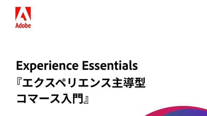 ニッポン放送がブランデッドコンテンツ受託制作 アドビ社ポッドキャスト 「エクスペリエンス主導型コマース入門」