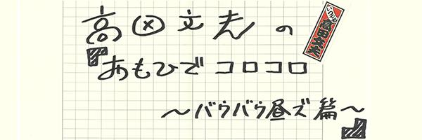 高田先生ブログ