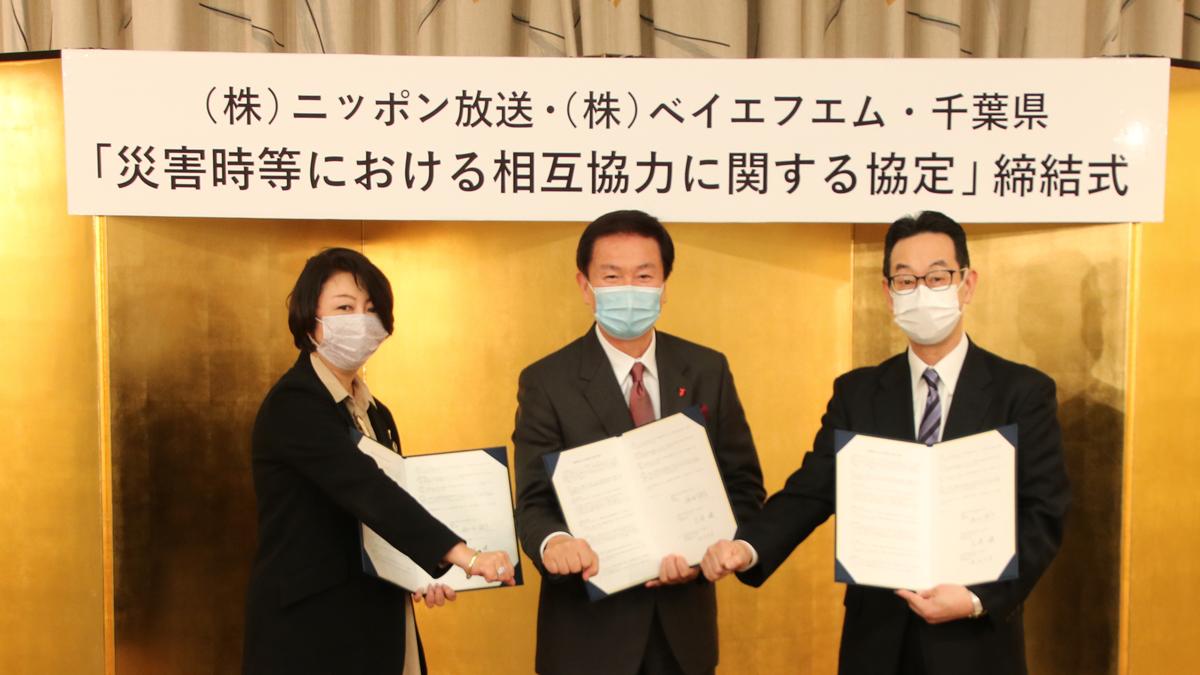 ニッポン放送 千葉県と株式会社ベイエフエムとの 「災害時等における相互協力に関する協定」を締結