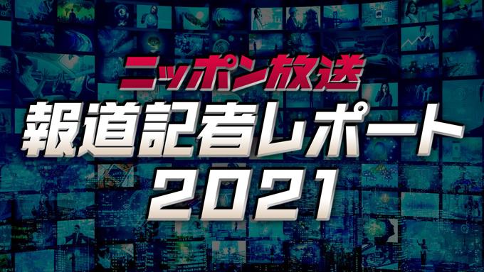 新しいPODCAST プログラム「ニッポン放送・報道記者レポート2021」配信スタート