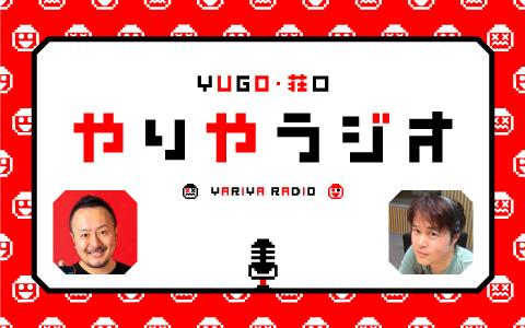 「アフタートーク・PODCAST」第25回 w/ドンマイ川端さん を公開中です #やりやラジオ