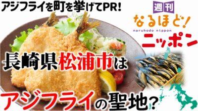 アジフライを町を挙げてPR! 長崎県松浦市はアジフライの聖地?