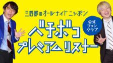 三四郎ANNファンクラブ