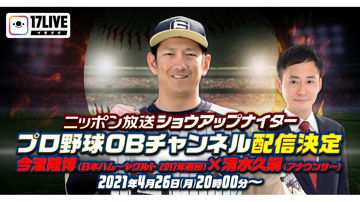 元プロ野球OB選手とプロ野球を語ろう!「ニッポン放送 ショウアップナイター プロ野球OBチャンネル」でのライブ配信決定!