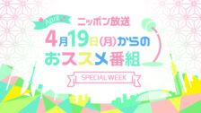 4月SPECIAL WEEK