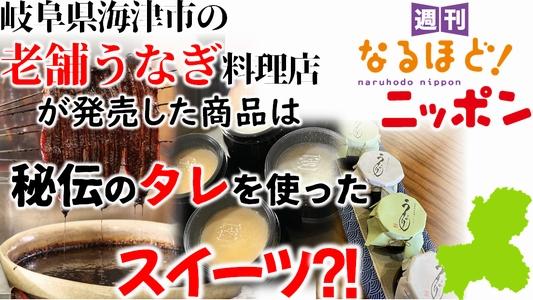 岐阜県海津市の老舗うなぎ料理店が発売した商品は秘伝のタレを使ったスイーツ?!
