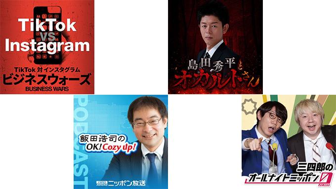 ニッポン放送ポッドキャスト 2021年4月実績で月間790万ダウンロード突破!!