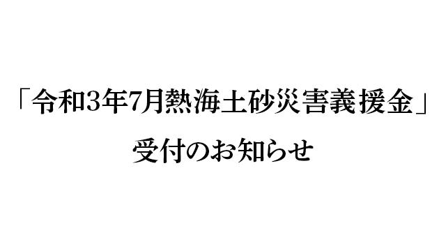 「令和3年7月熱海土砂災害義援金」受付のお知らせ