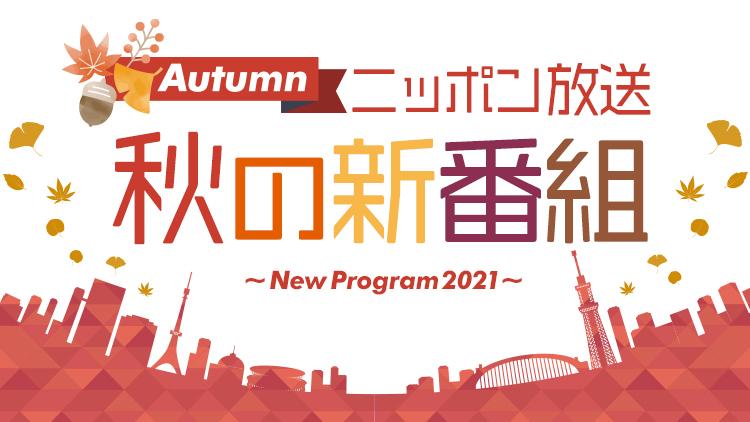 2021 ニッポン放送 秋の新番組のご案内