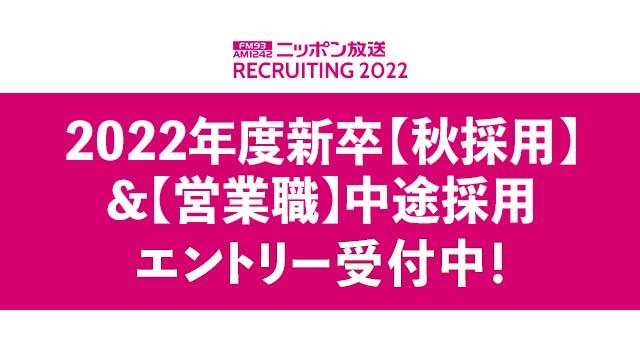 ニッポン放送 2022年度新卒【秋採用】&【営業職】中途採用  エントリー受付中!