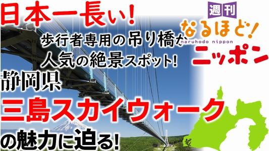 日本一長い! 歩行者専用の吊り橋が人気の絶景スポット! 静岡県・三島スカイウォークの魅力に迫る!