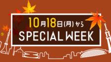 10月SPECIAL WEEK