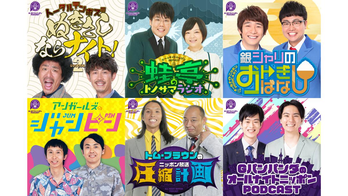 ニッポン放送PODCAST 2021年9月度月間DL数880万を突破!!