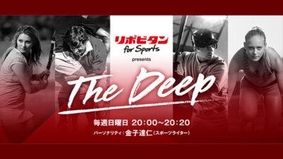 """スポーツライター・金子達仁が アスリートたちの""""心の奥底にある想い""""を聴く新番組『TheDeep』がはじまります。"""