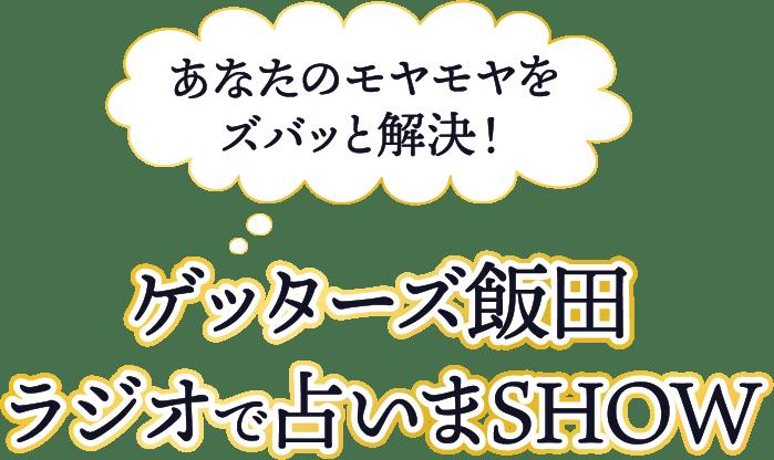 モヤモヤ 解決 ゲッターズ 飯田 ラジオ で 占い ま show