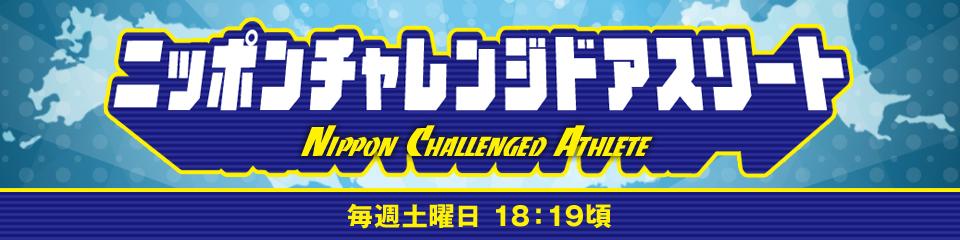 チャレンジドアスリート:師岡正雄 サタデーショウアップスポーツ