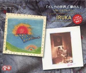 イルカ アーカイブVol.1 「イルカの世界」「夢の人」 ~ちいさなアルバム~ 発売中