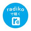 ラジオチャリティーミュージックソンをradikoで聴く