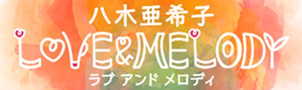 八木亜希子LOVE&MELODY