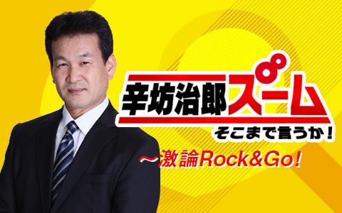 辛坊治郎 ズーム そこまで言うか! 〜激論Rock&Go! Part1