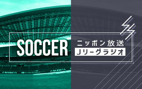 サッカースペシャル Jリーグラジオ 横浜F・マリノス×FC東京