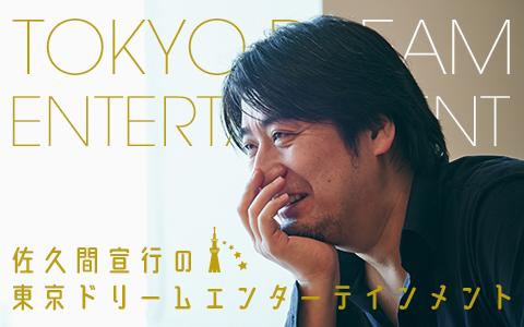 佐久間宣行の東京ドリームエンターテインメント Part1