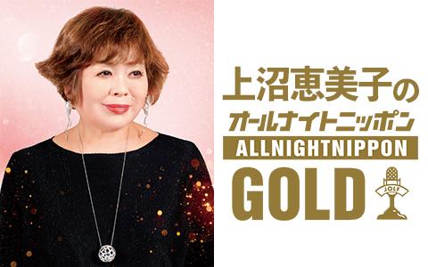 上沼恵美子のオールナイトニッポンGOLD