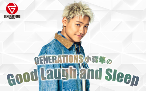 GENERATIONS 小森隼のGood Laugh and Sleep