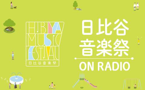 日比谷音楽祭 ON RADIO Part1