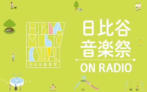 日比谷音楽祭 ON RADIO Part2