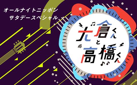 オールナイトニッポンサタデースペシャル 大倉くんと高橋くん